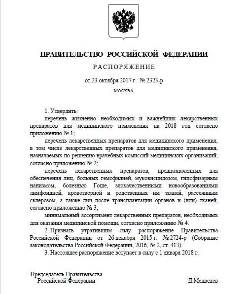Распоряжение от 23 октября 2017 года №2323-р.