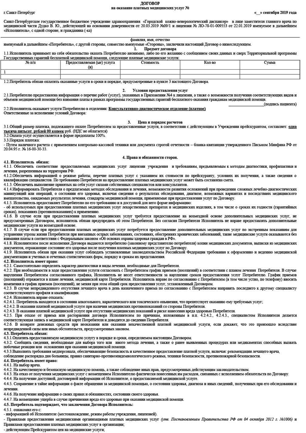 договор на предоставление платных медицинских услуг образец