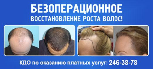 Безоперационное восстановление роста волос