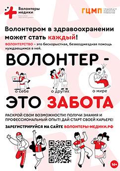 Всеросийское общественное движение - Волонтеры-медики