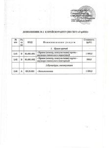 Дополнение №2 к прейскурант платных медицинских услуг в СПб ГБУЗ «ГорКВД»