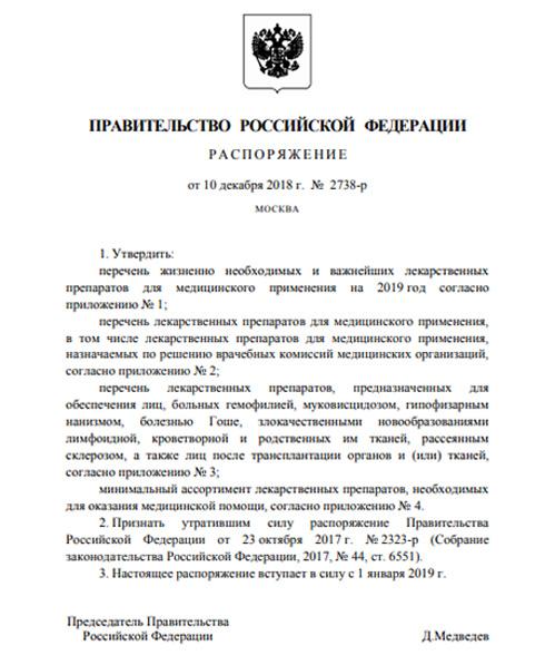 Распоряжение от 10 декабря 2018 г. № 2738-р.