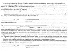 Информированное добровольное согласие на медицинское вмешательство