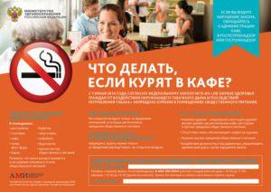 Если курят в кафе