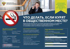 Если курят в общественном месте