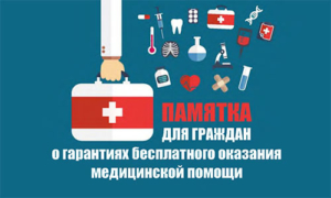 Памятка для граждан о гарантия бесплатного оказания мед помощи